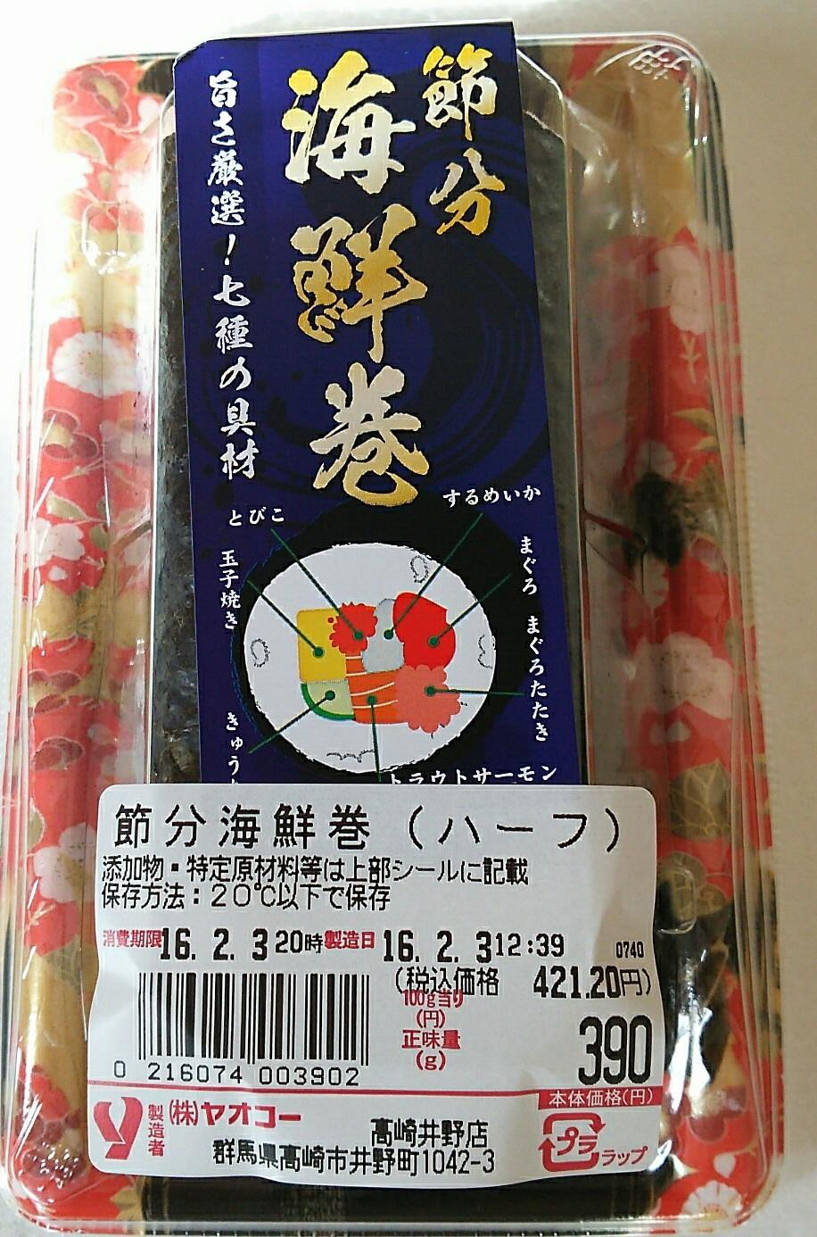 ヤオコー 高崎井野店