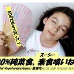薬膳食堂ちゃぶ膳 - 100%純菜食、素食喰いねぇ!!