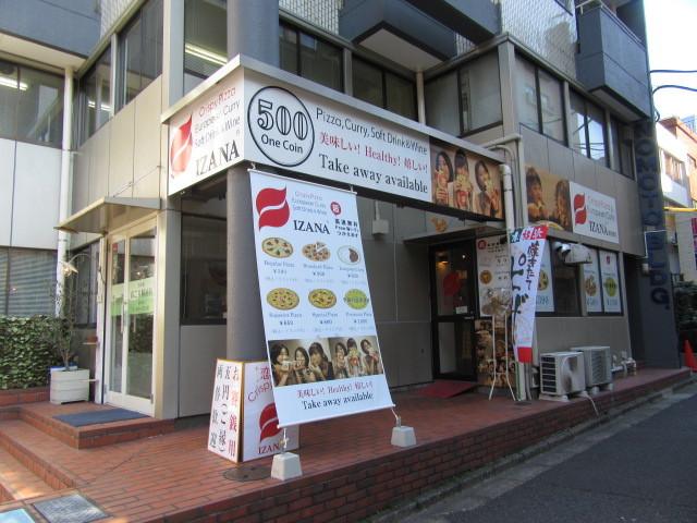 イザーナ 飯田橋店
