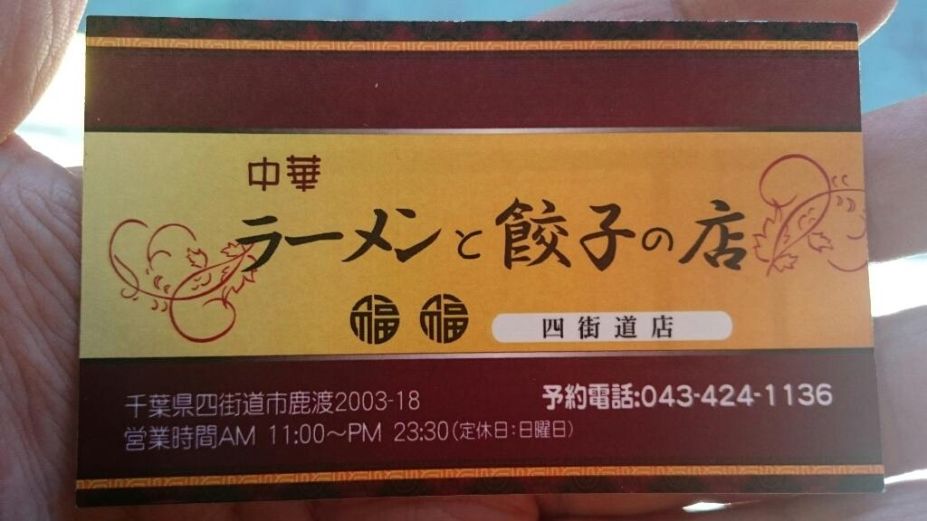 中華ラーメンと餃子の店 四街道店