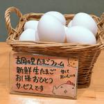 熊たまや - 生卵1個サービス