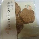 坂田屋 - 料理写真:柳川きなこばんもー120円くらい