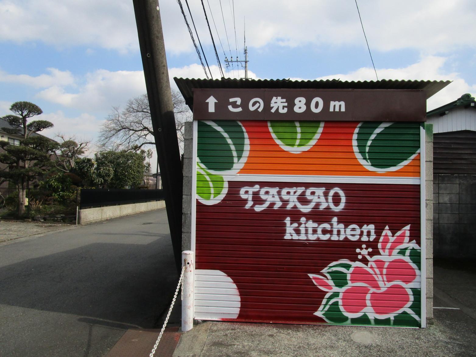 タカオ キッチン