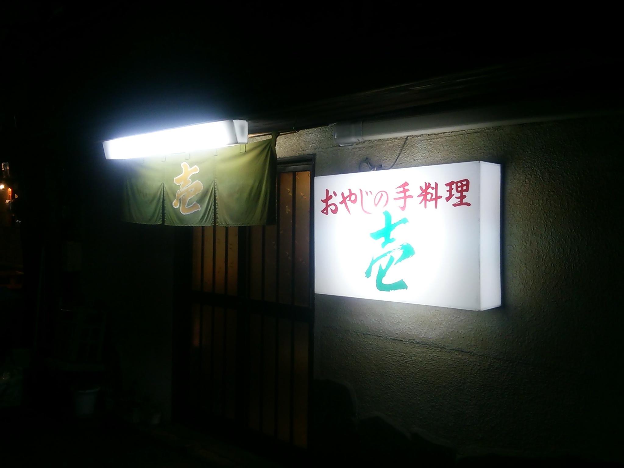 壱・おやじの手料理
