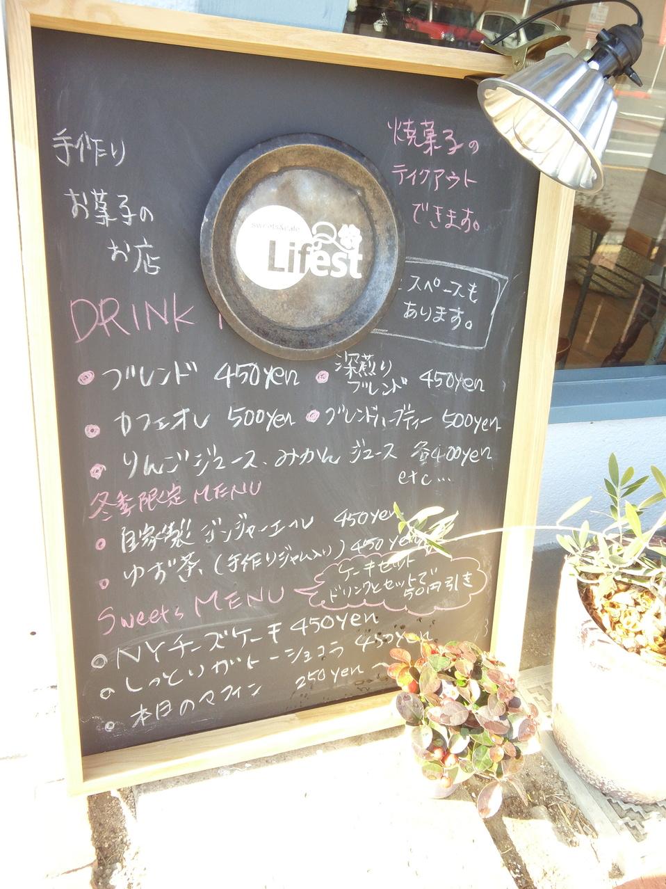 カフェ&スイーツ ライフェスト