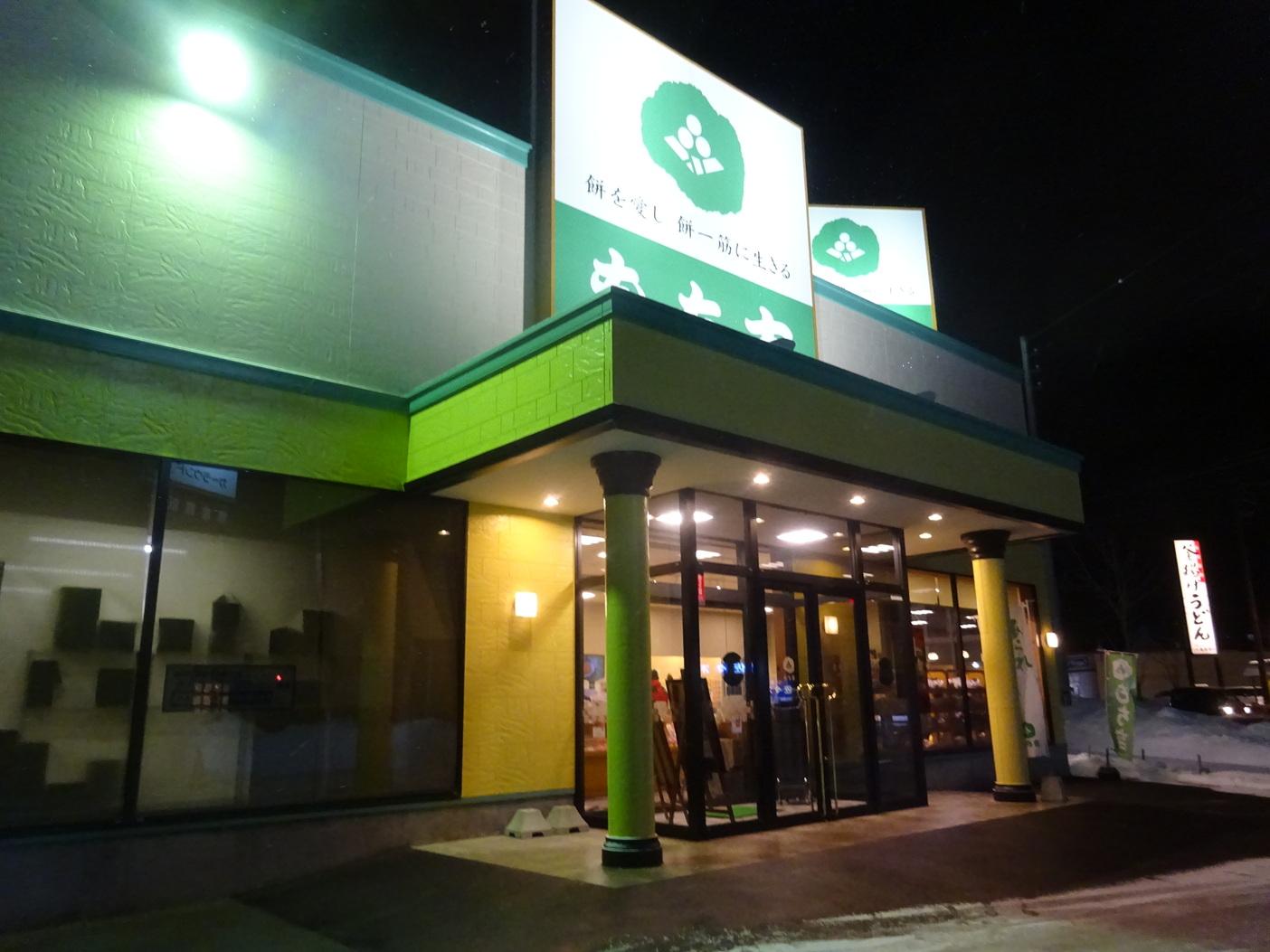 もち吉 函館店