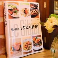 パスタビーノのジビエ料理がプロ用料理専門書に載りました☆
