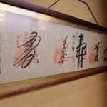 山利喜 - お相撲さんからの贈り物