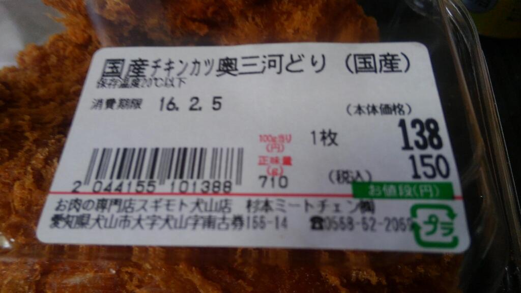 スギモト 犬山店