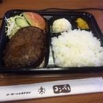 コンパル - ハンバーグ弁当〜