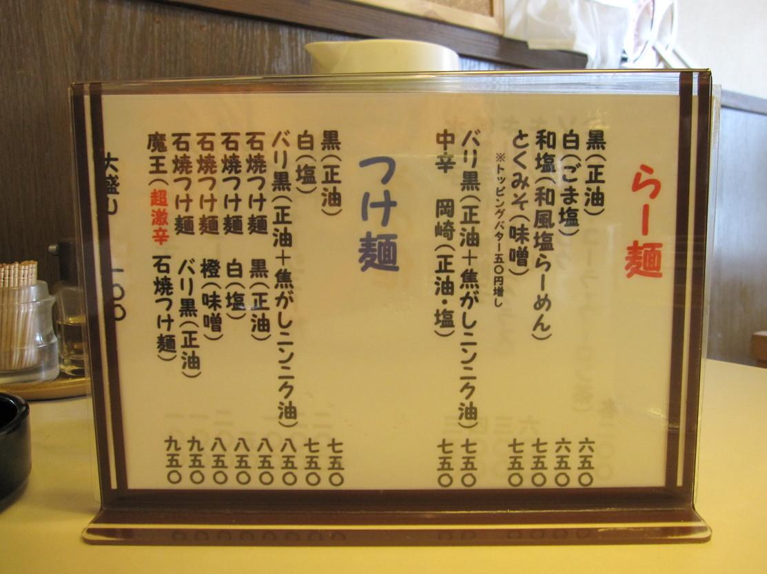 らーめん岡崎 鶴ヶ島店