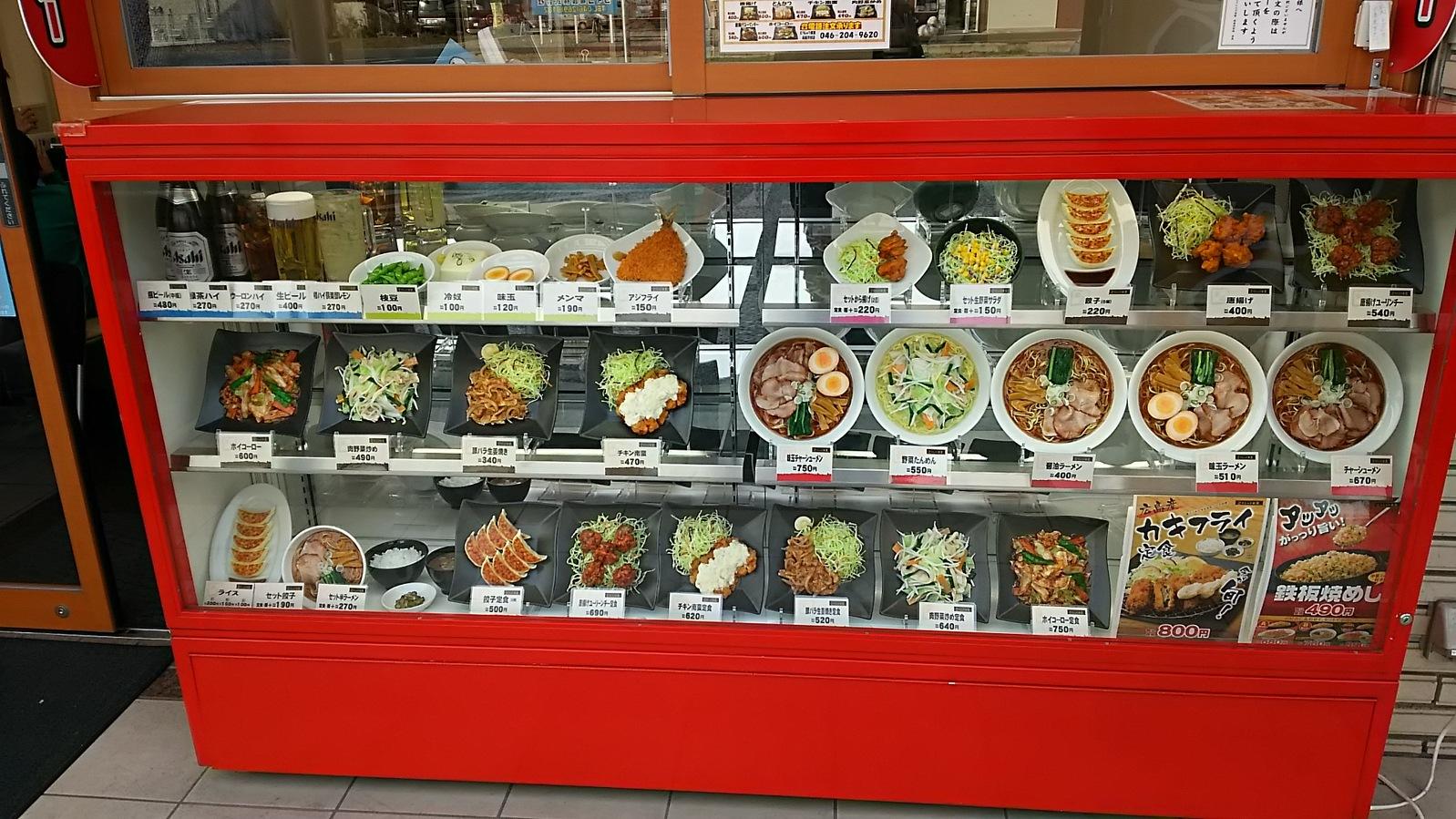 とうしゅう食堂 高座渋谷店