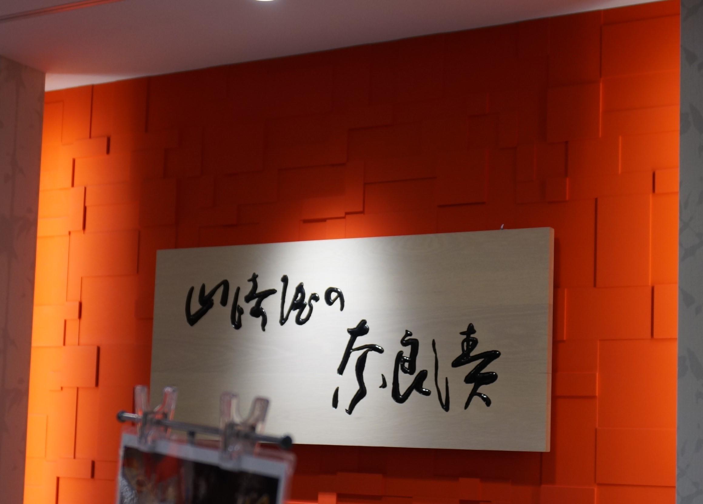 山崎屋 JR奈良店