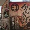 大江戸からあげ - 外観写真: