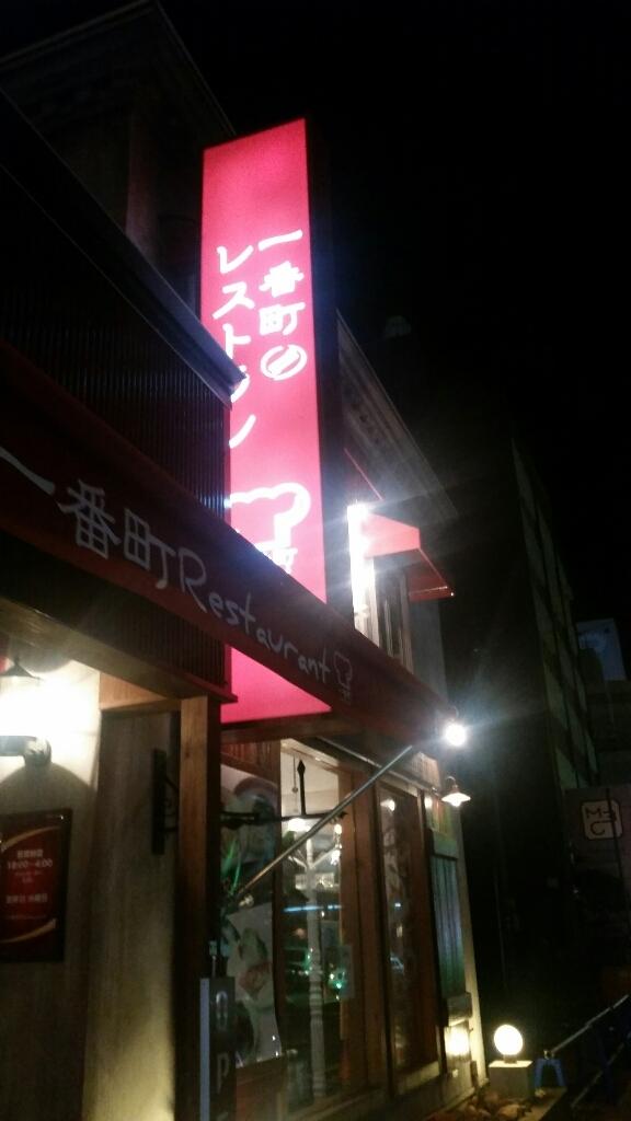 一番町レストラン