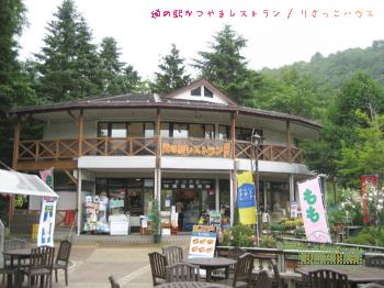 道の駅 かつやま レストラン
