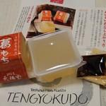 天極堂 - 葛もち(2個入)432円