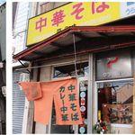 亜らま - 亜らま(名古屋市) 食彩品館.jp