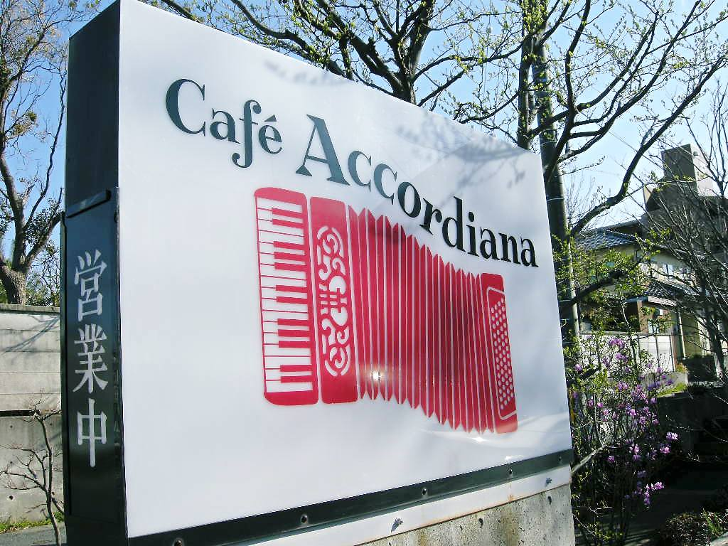 Cafe Accordiana