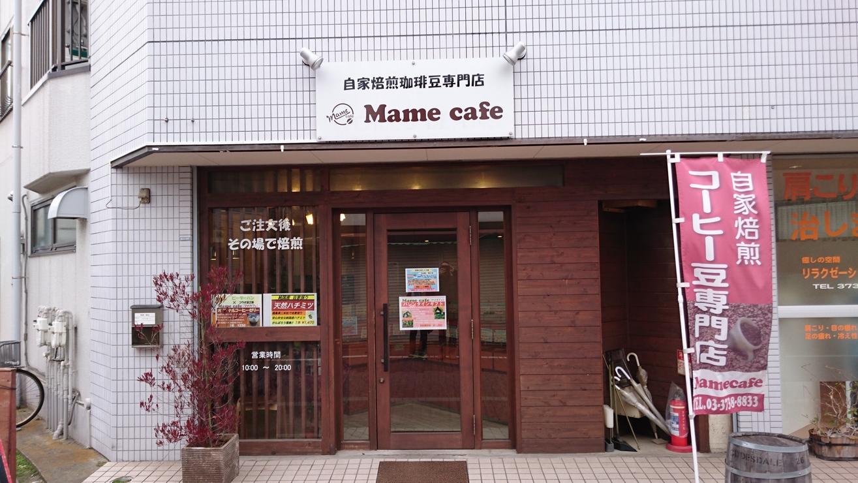 マメ カフェ