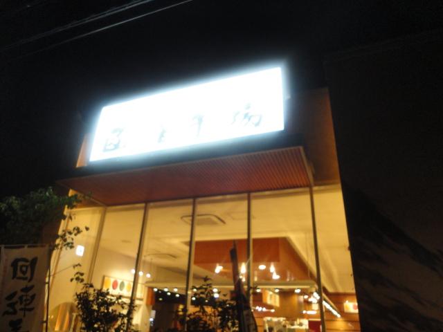 函館市場 兵庫西宮鳴尾店