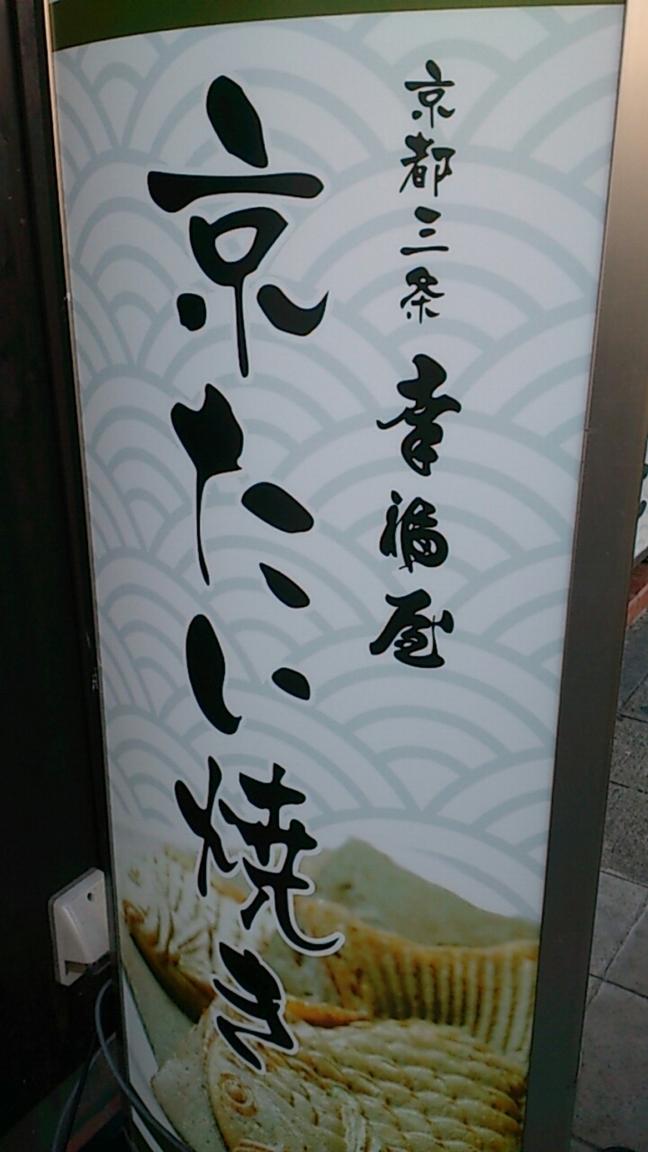 幸福屋 銀閣寺店