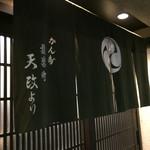 天ぷら懐石 いせ - 外観