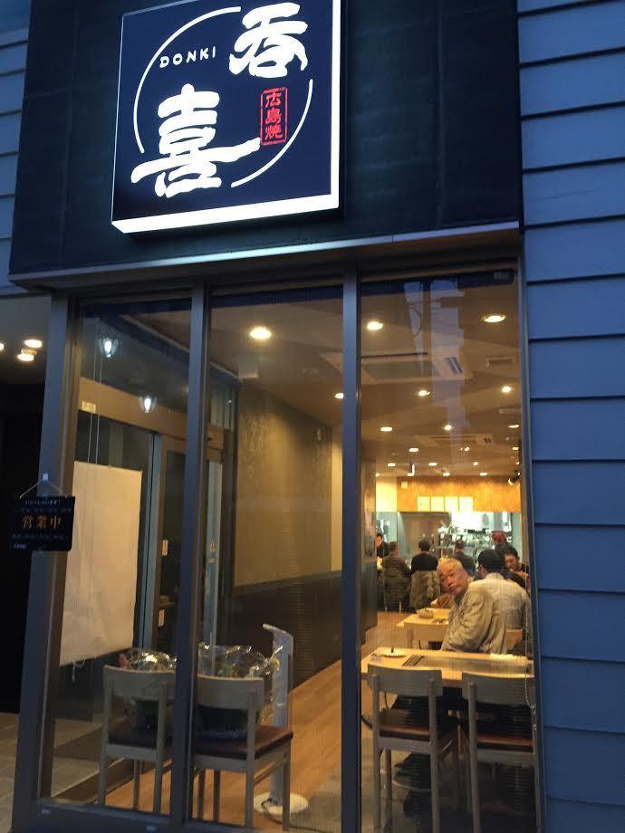 呑喜 金山店