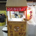 ラーメン倉庫 - 手作りの厨房・・・まるで吉本新喜劇のセットみたい(笑)