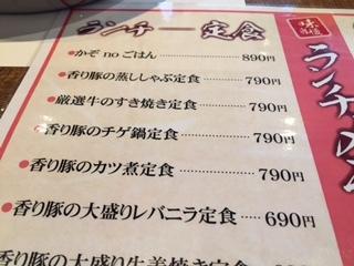 しゃぶしゃぶ かおり 加須店