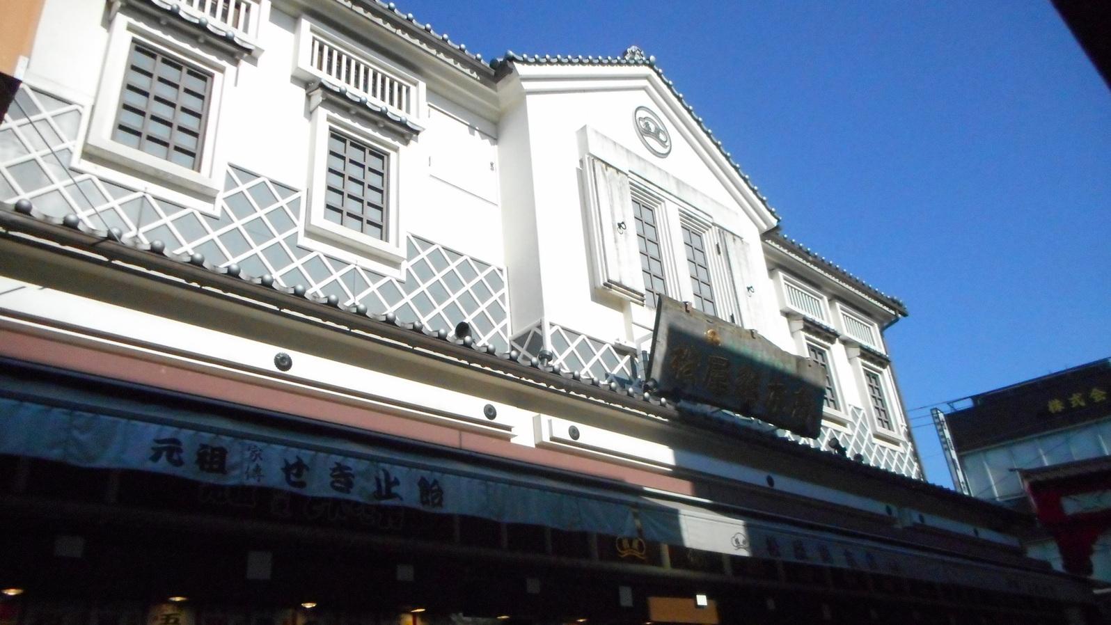 松屋総本店