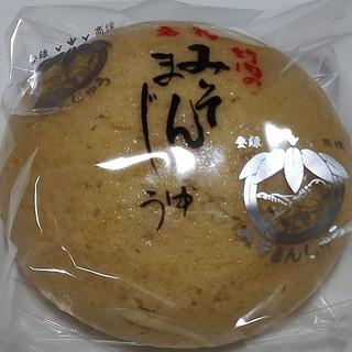 みそまんじゅう本舗 竹内 - 料理写真:みそ饅頭