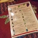 金市朗 - ワインメニュー