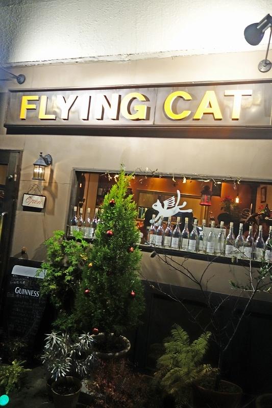 飛び猫亭フライングキャット