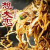 想夫恋 - 料理写真: