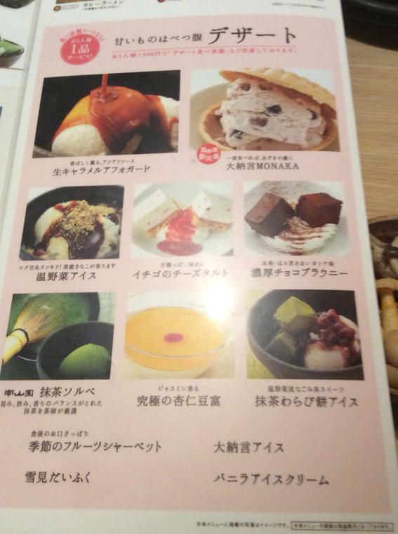 しゃぶしゃぶ 温野菜 本庄店