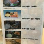 築地 とと兵衛 - メニュー(定食)