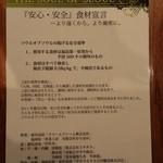 47265688 - 食の安全を宣言する為、食材の産地とともに「Bq/kg」にて示される物質の検出下限標記
