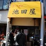 47275566 - お店の外見!!\(^o^)/