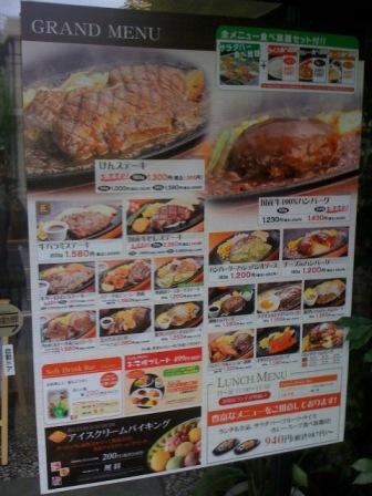 ステーキハンバーグ&サラダバーけん 鶴ヶ峰店