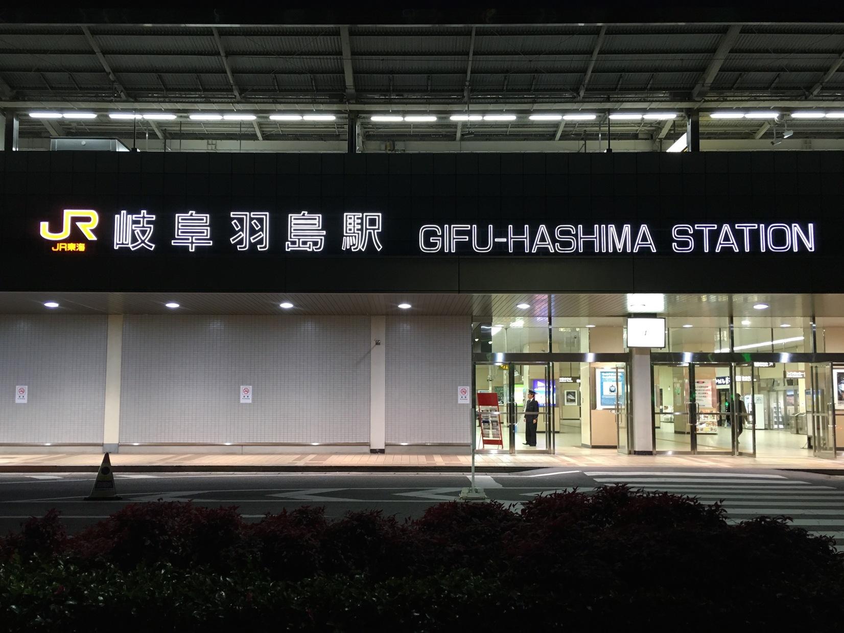 ベルマート 岐阜羽島店