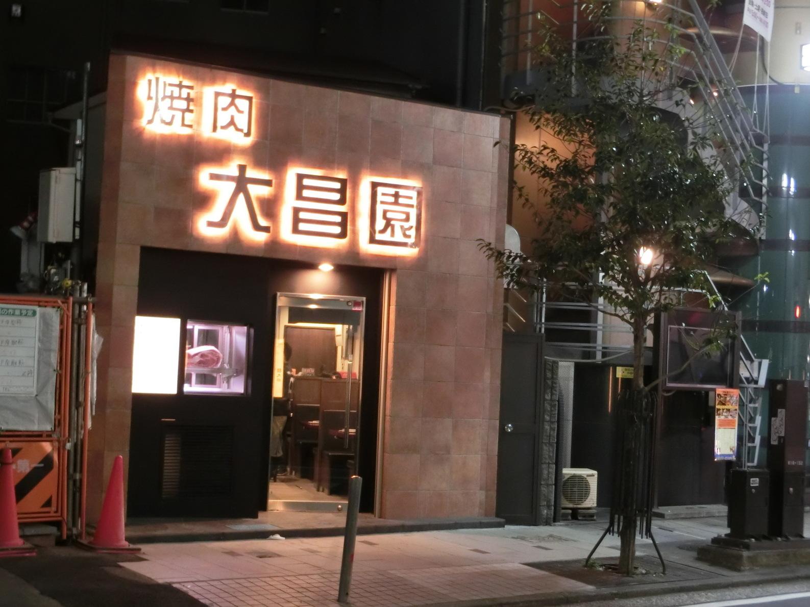 大昌園 川崎駅前店