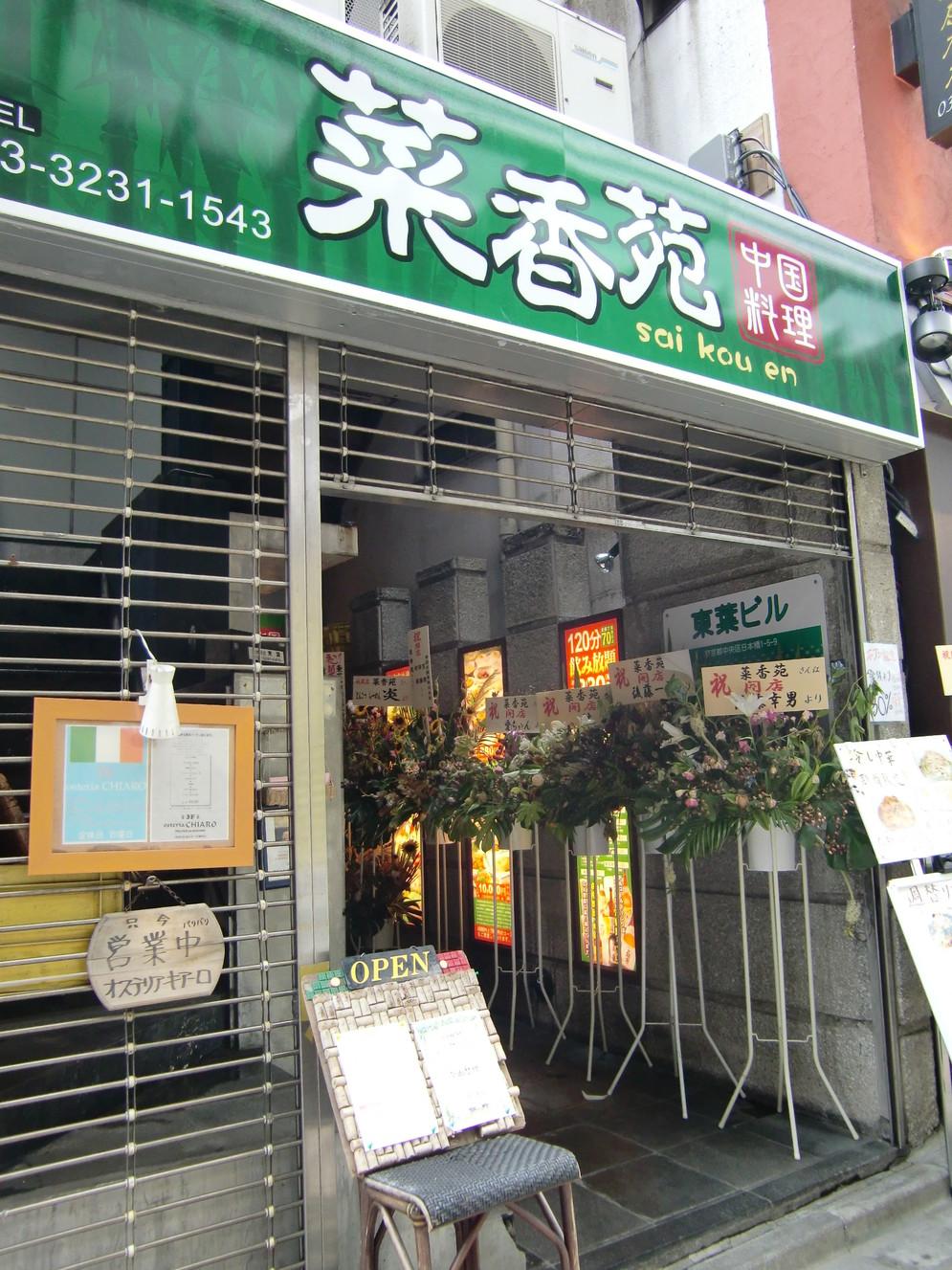 菜香苑 日本橋店