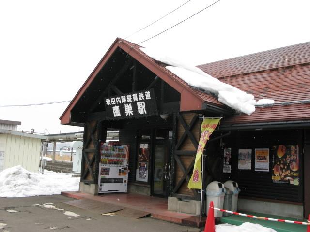 北秋田市観光物産協会