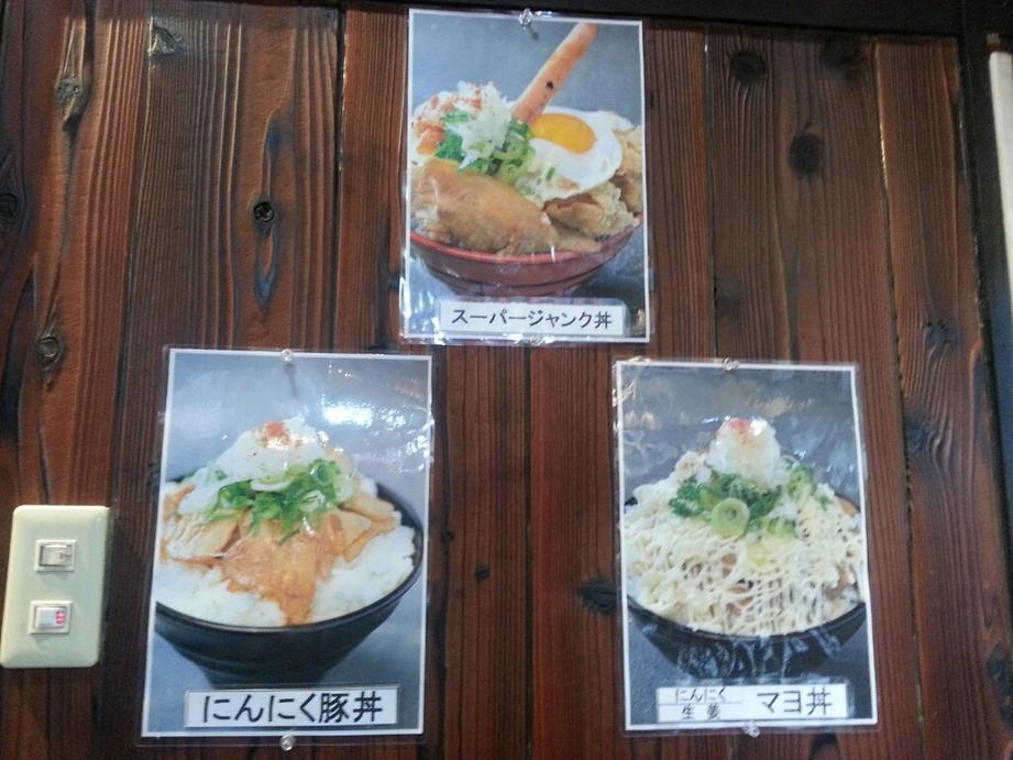 にんにく豚丼 京都・西浦