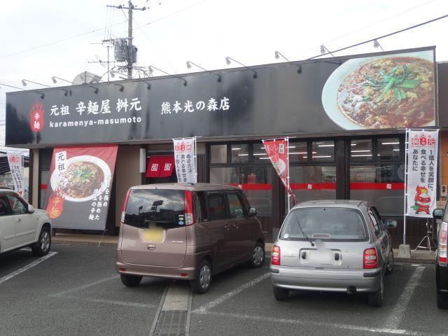 元祖 辛麺屋 桝元 熊本光の森店