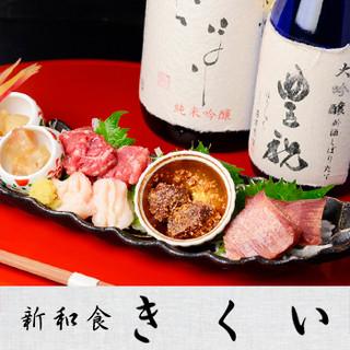 新和食 きくい - その他写真: