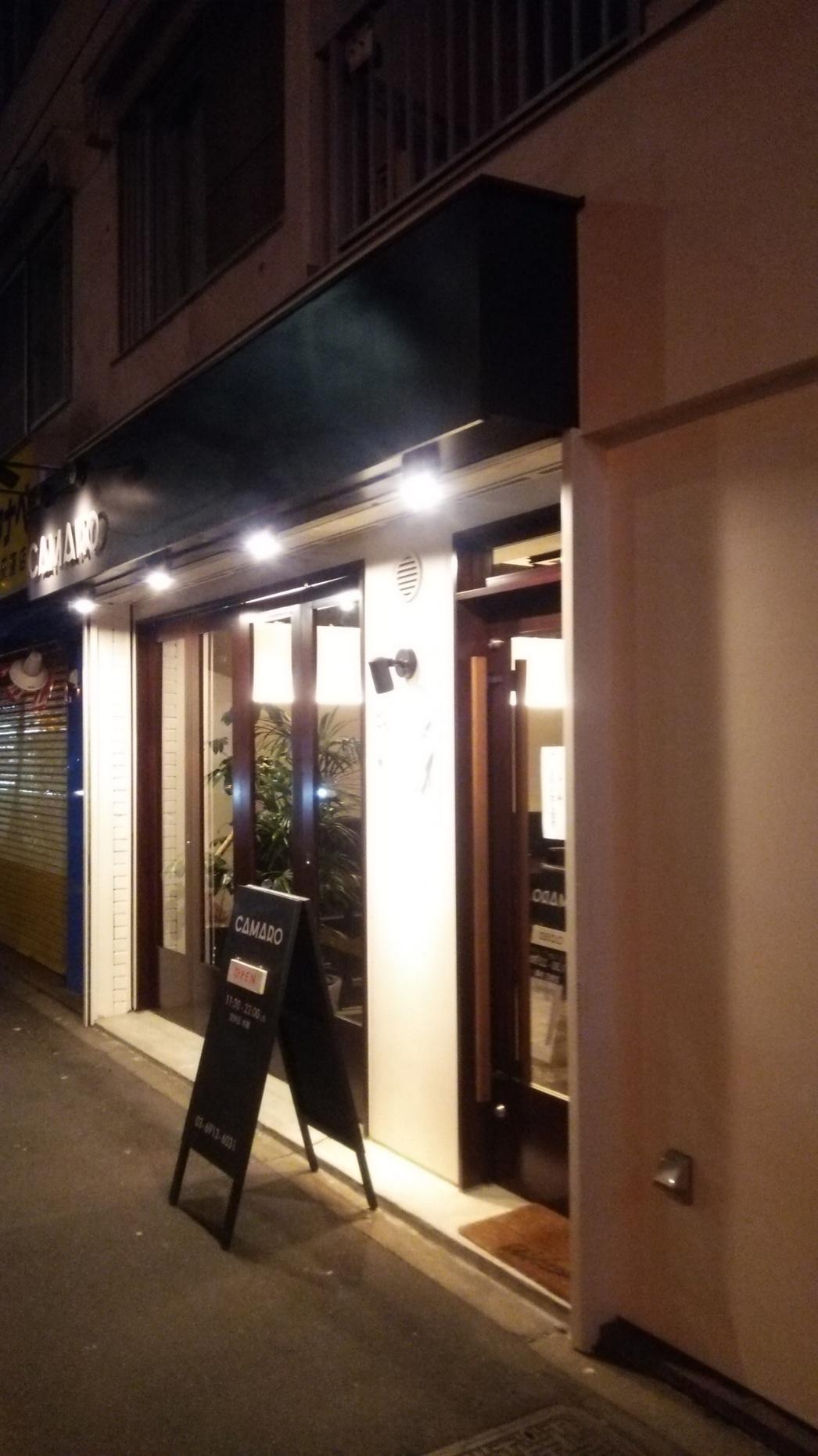 カフェ&レストラン カマロ