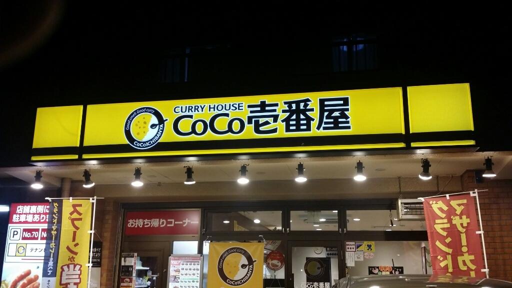 カレーハウス CoCo壱番屋 尾張旭店