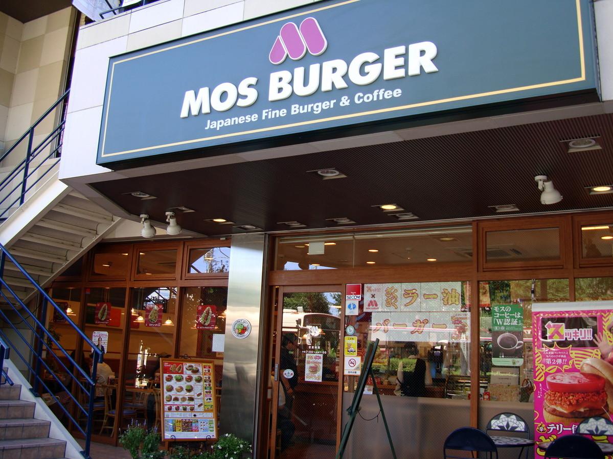 モスバーガー 高尾南口店
